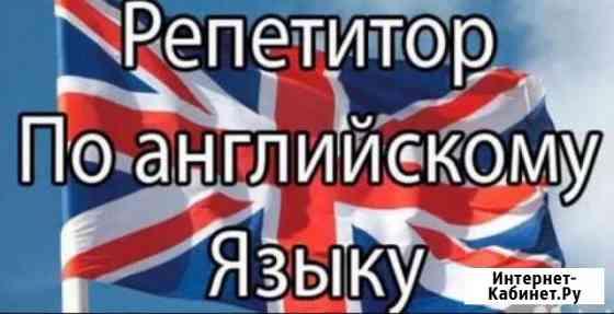 Репетитор по английскому языку Ачинск
