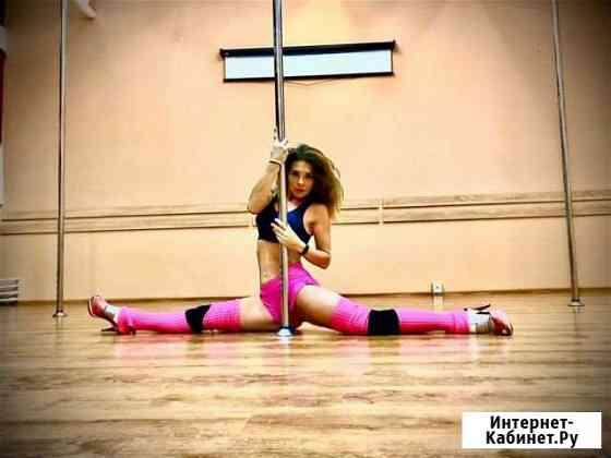 Школа pole-dance, стрип-пластики, постановка сваде Москва
