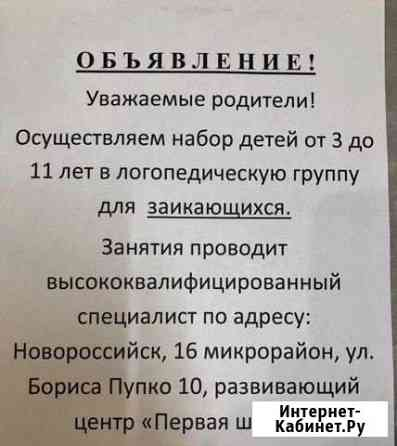 Заикание Новороссийск