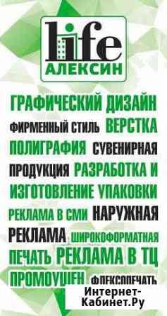 Дизайн визитки бесплатно Алексин
