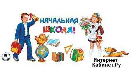Репетитор начальных классов и няня Астрахань