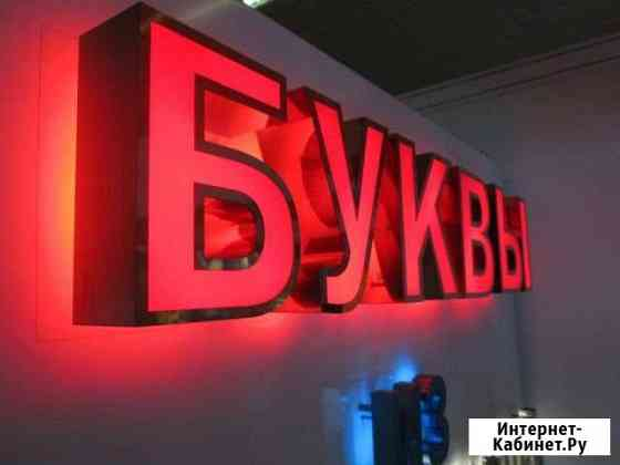 Буквы световые, Световые короба, Таблички Москва