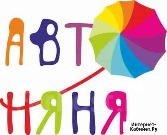 Автоняня. микрорайон Восточно-Кругликовский Краснодар