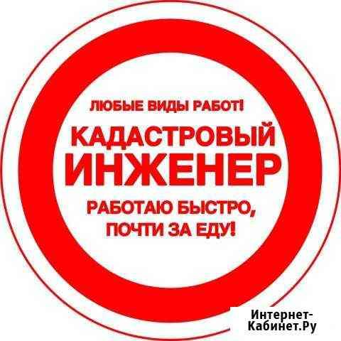 Вынос точек земельного участка, Кадастровый инжене Севастополь