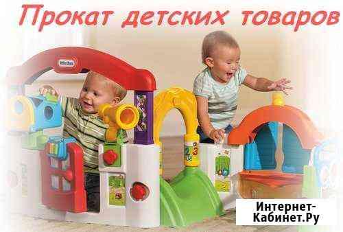 Прокат детских товаров Нижний Новгород