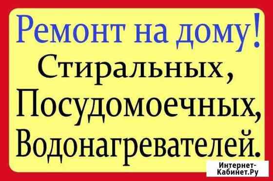 Ремонт Стиральных Посудомоечных и Водонагревателей Улан-Удэ