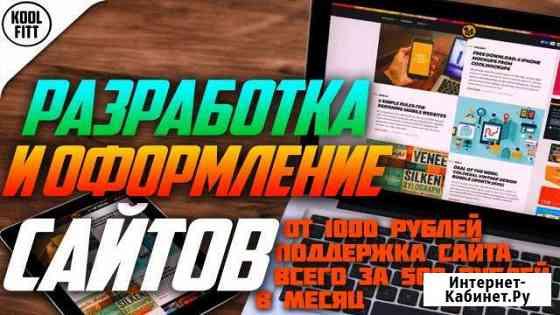Разработка И оформление сайтов Сковородино