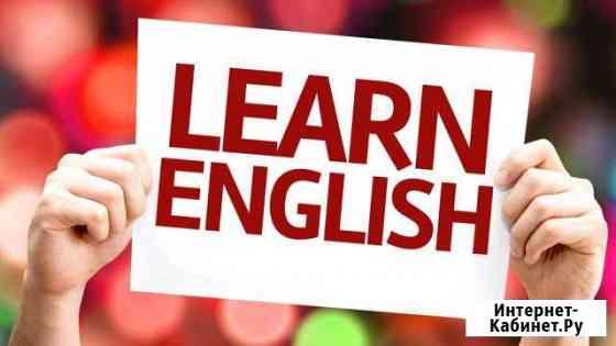 Помощь в выполнении домашних заданий по английском Биробиджан