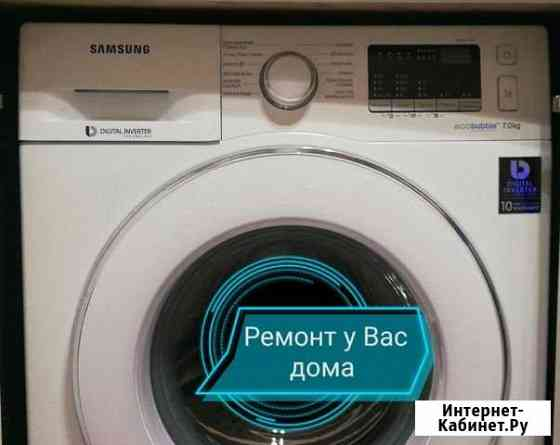 Ремонт стиральных машин Пенза