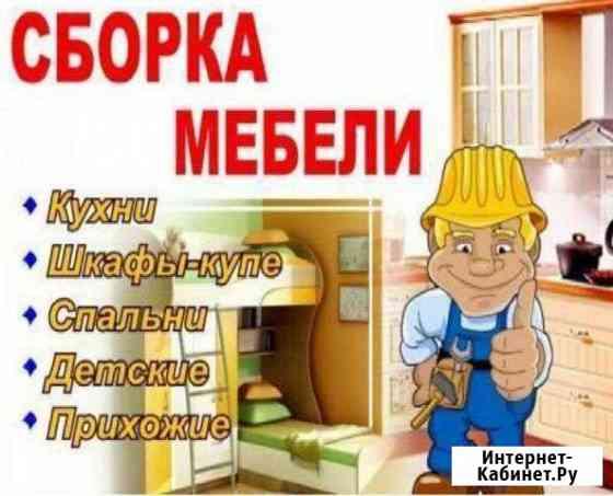 Монтаж и демонтаж мебели Калининград