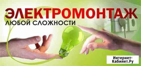 Электрик Рыбинск