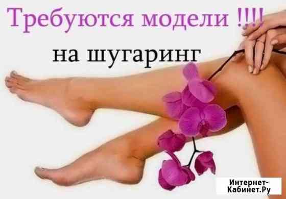 Шугаринг Уфа