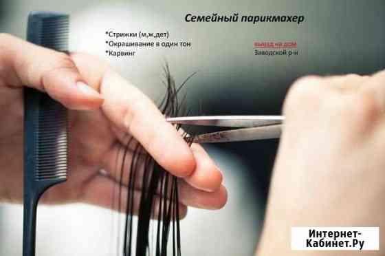 Заводской р-н, парикмахер Саратов