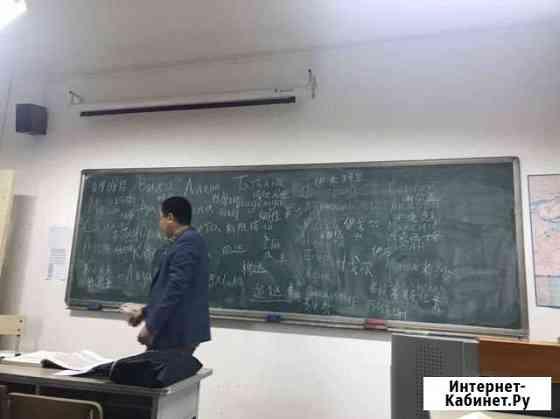 Китайский язык Пограничный