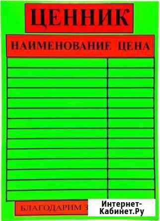 Ценники Симферополь