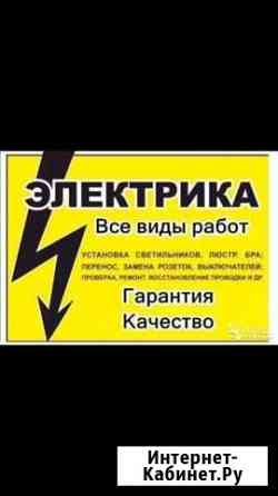 Услуги электрика Соликамск