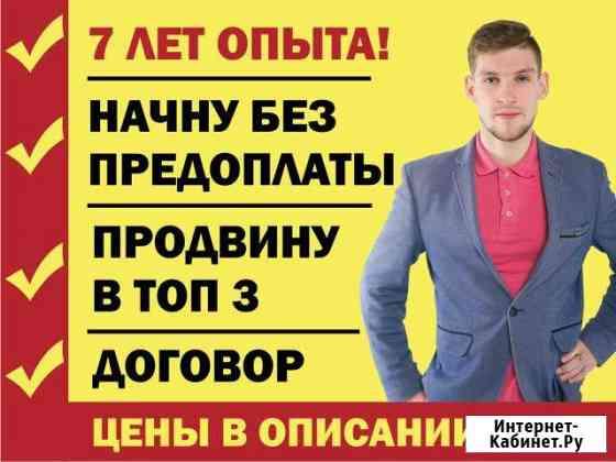 Создание сайтов Ижевск