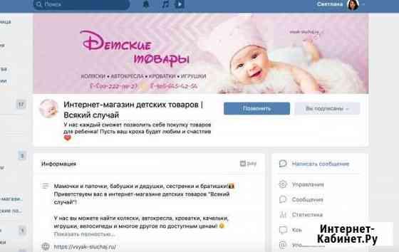 Создание сайтов и ведение аккаунтов Ярославль