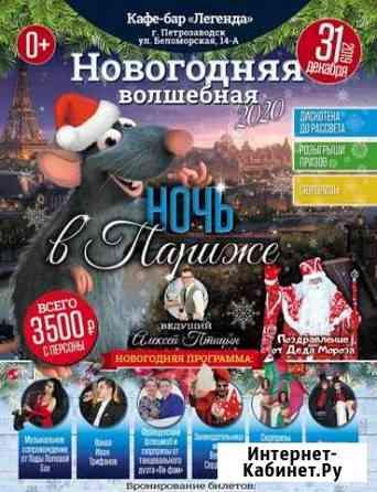 Новогодняя ночь 31 декабря 2019 год Петрозаводск