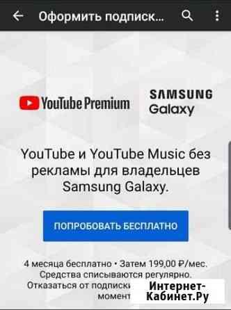 Подписка youtube premium на 4 месяца Нижний Новгород