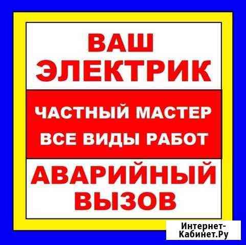 Аварийный выезд в любое время Новокузнецк