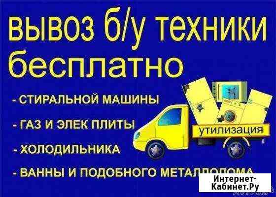 Вывоз металлолома Новокузнецк