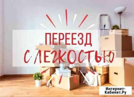 Грузчики Сургут
