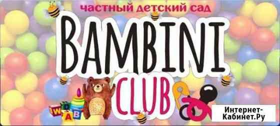 Детский сад Bambini-Club Бердск