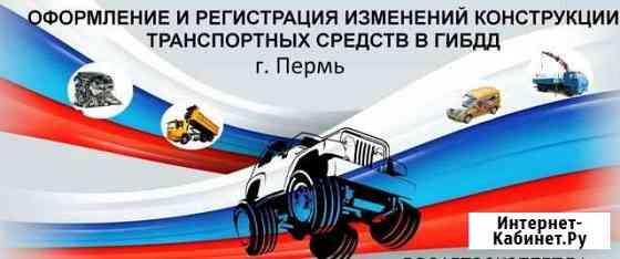 Оформление и регистрация гбо, реф, двс, в гибдд Пермь