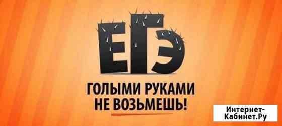 Скайп- репетитор, рус.яз, лит-ра, культура речи Новосибирск
