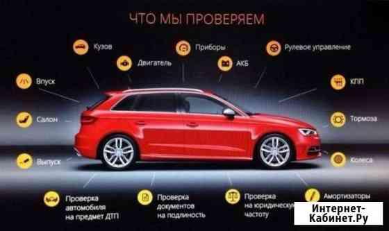 Проверка авто, помощь покупки автомобиля, оценка Нижневартовск