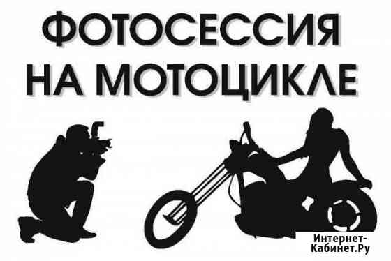Аренда шикарного мотоцикла или скутера Москва