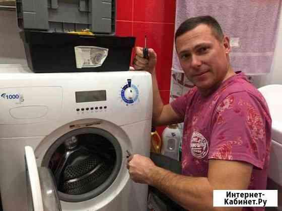 Ремонт стиральных машин и холодильников на дому Ярославль