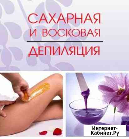 Шугаринг / Воск Петрозаводск