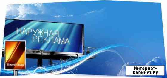 Изготовление наружной рекламы Астрахань