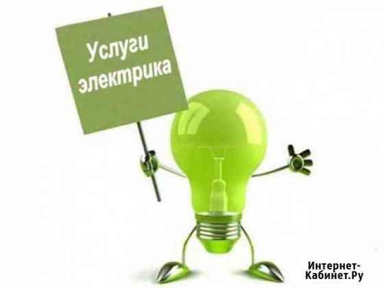 Электрик Ачинск