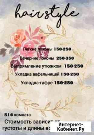 Укладка волос Томск