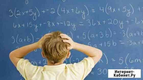 Репетитор по математике Калининград