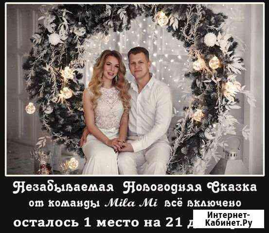 Фотосессия все включено Ярославль