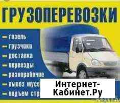 Грузовое такси.Услуги грузчиков.Переезды Красноярск