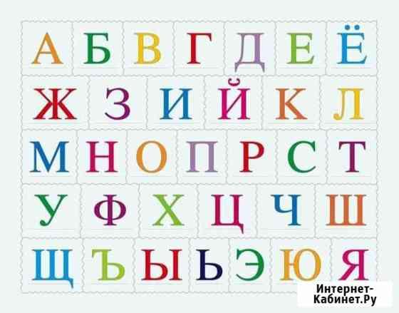 Репетитор по русскому для детей Краснодар