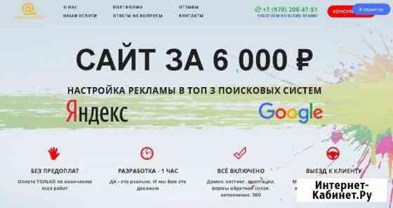 Сайт и реклама без предоплат в Симферополе Симферополь