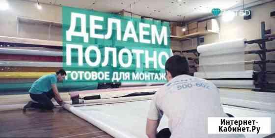 Установка натяжного потолка от производителя Иркутск