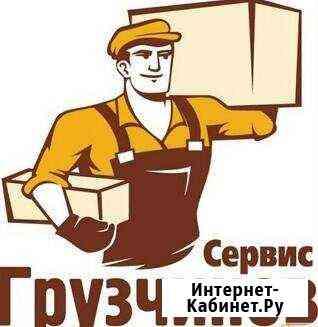 Сервис грузчиков в Ангарске Ангарск