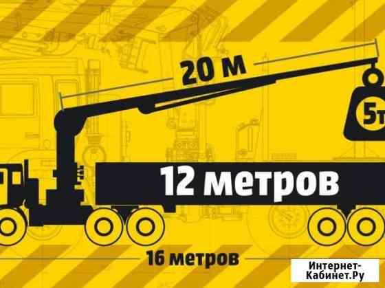 Самопогрузчик Манипулятор 12 метров Челябинск