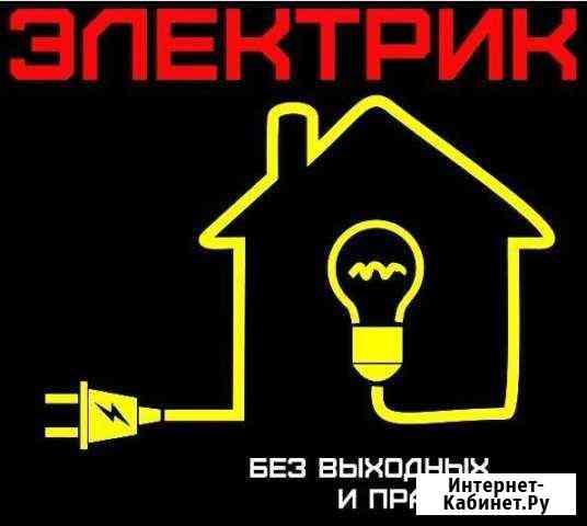 Электрик на дом, (Аварийный выезд круглосуточно) Рыбинск
