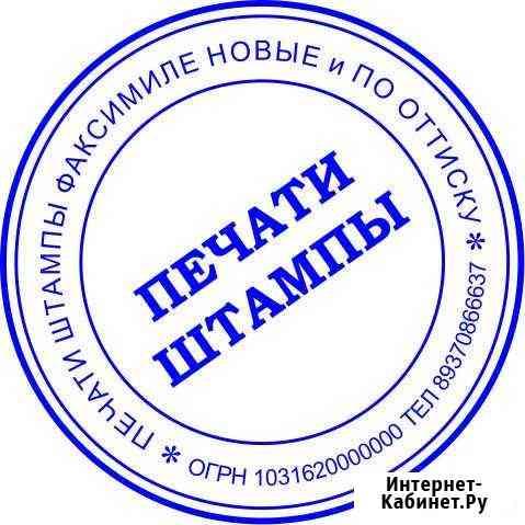 Печати штампы Волгоград