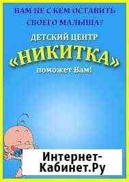 Центр детского развития Кемерово