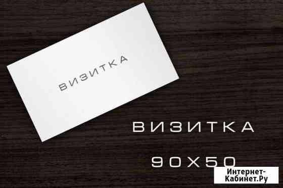 Срочная разработка визиток, оформление соц.сетей Уфа
