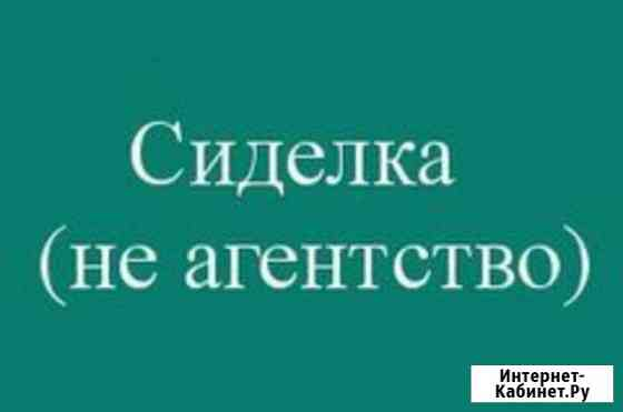 Сиделка Армавир